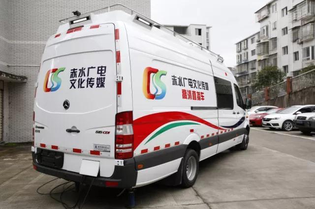 赤水电视台-四讯道转播车